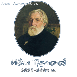 Рефераты на тему жизни и творчества Тургенева